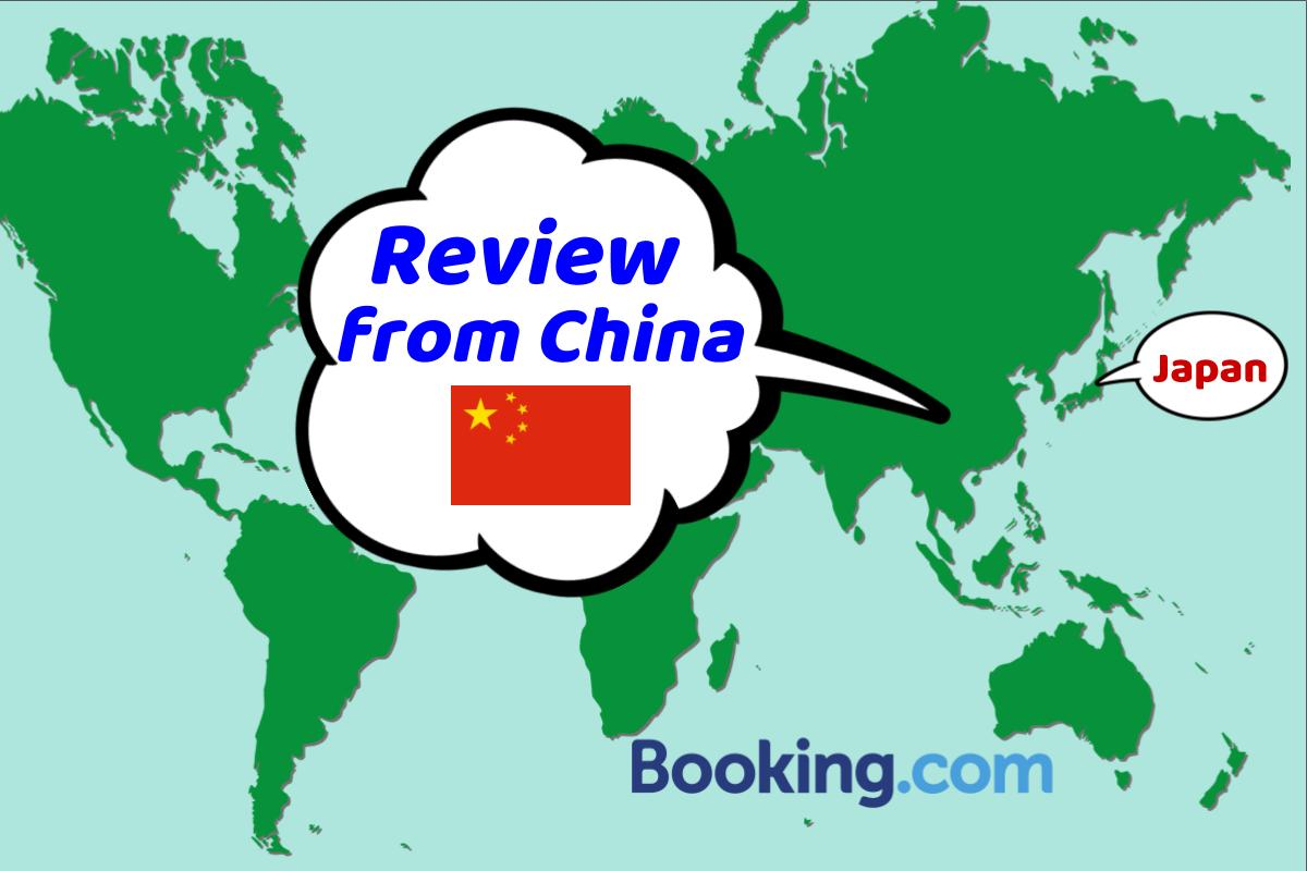 I would come back<br>I highly recommend<br>Review from China
