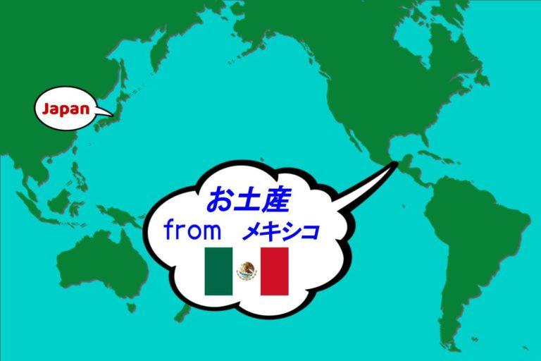 メキシコからお土産をいただきました