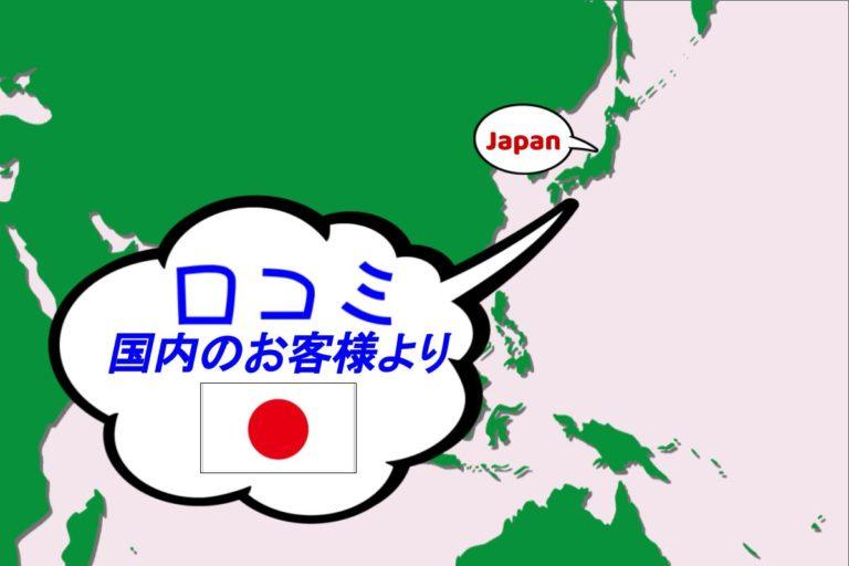 風情を感じる宿<br>日本のお客様から口コミ