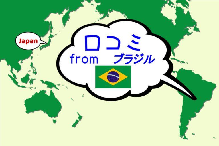 ブラジルより口コミありがとうございます