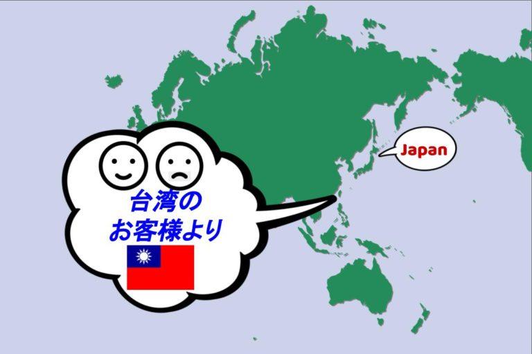 滞在中のご感想 from台湾