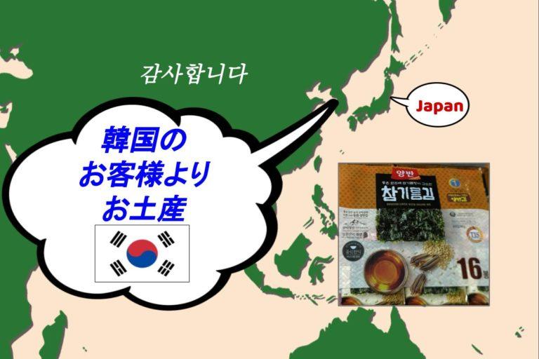 お土産をいただきました<br>東遠(ドンウォン)の韓国海苔