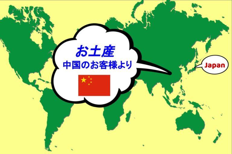 お客様にいただきました<br>中国の健康飲料「酸梅湯」