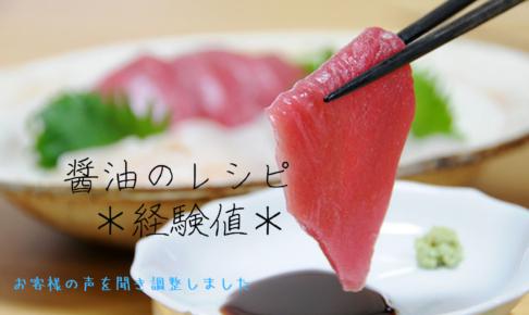 和食 調味料 美味しい 醤油 レシピ 作り置き おうち ごはん