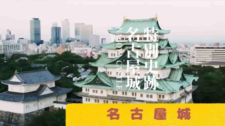 名古屋城アイキャッチ