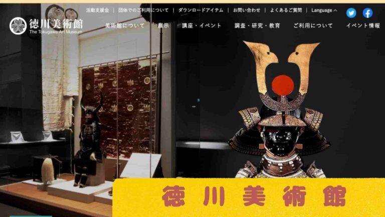 徳川美術館アイキャッチ