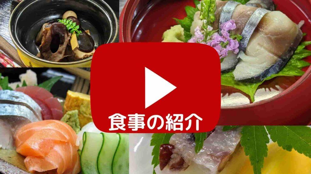 食事動画紹介