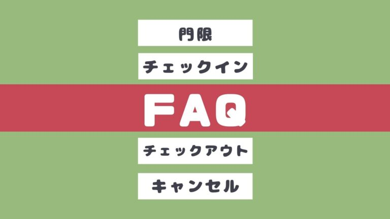FAQアイキャッチ